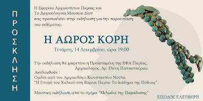 """Παρουσίαση του εκθέματος """"Η άωρος Κόρη""""_Εφορεία Αρχαιοτήτων Πιερίας"""
