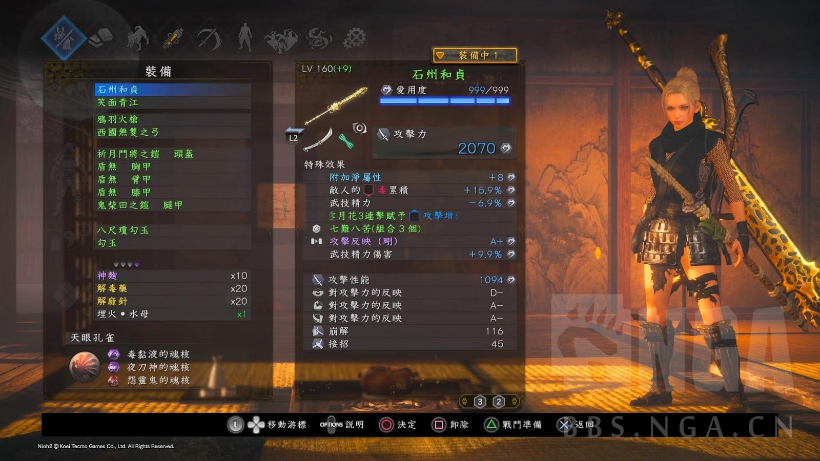 2 武器 仁王