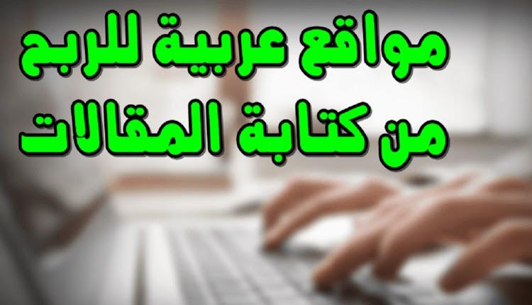 أفضل المواقع العربية في الربح من كتابة المقالات أو الربح من كتابة المحتوى