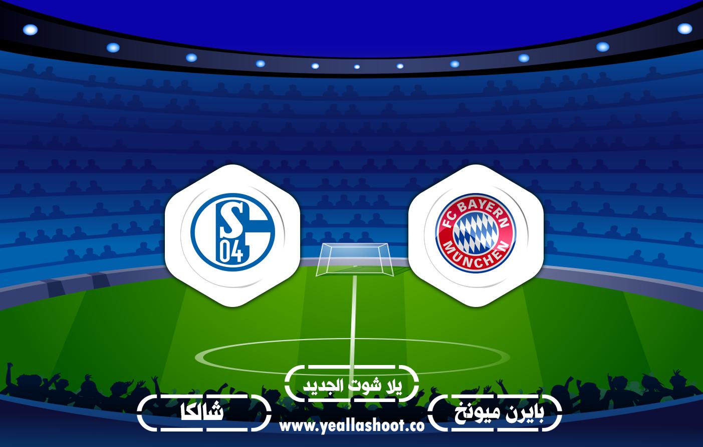 مشاهدة مباراة بايرن ميونخ وشالكه بث مباشر 18-09-2020 الدوري الالماني