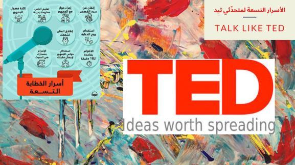 الأسرار التسعة لمتحدِّثي تيد