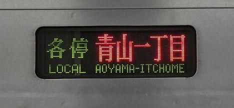 東急田園都市線 各停 青山一丁目行き4 東京メトロ8000系