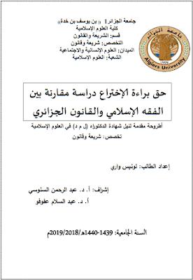 أطروحة دكتوراه: حق براءة الإختراع دراسة مقارنة بين الفقه الإسلامي والقانون الجزائري PDF