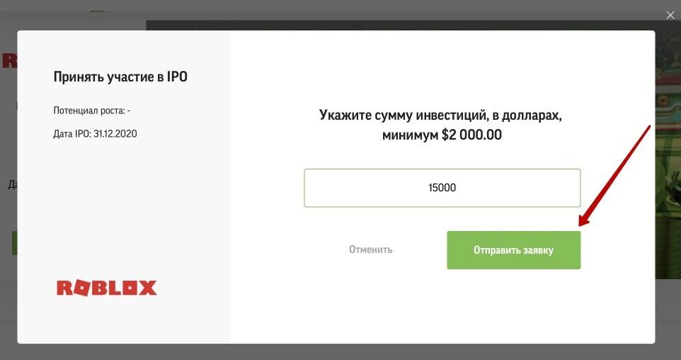 Как подать заявку на IPO через Freedom Finance 6