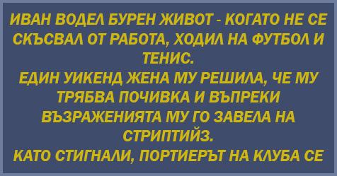 Изневери - Иван водел бурен живот