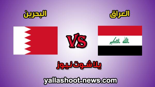 نتيجة مباراة العراق والبحرين اليوم 19-11-2019 في تصفيات آسيا المؤهلة لكأس العالم 2022