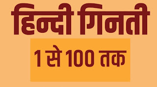 देवनागरी हिंदी (devanagari hindi ) में 1 से 100 तक संख्याएँ(number) कैसे लिखें क्लिक कर जाने