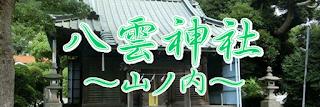山ノ内八雲神社