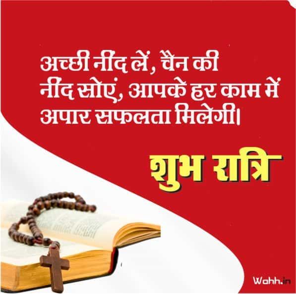 Prabhu Yeshu Prayer In Hindi
