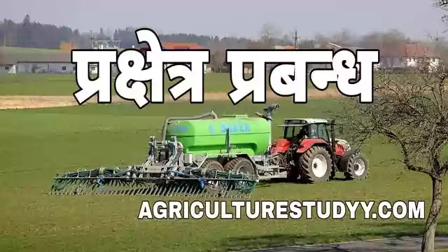 फार्म या प्रक्षेत्र प्रबन्ध क्या है अर्थ एवं परिभाषा, प्रक्षेत्र प्रबन्ध किसे कहते है, farm management in hindi, फार्म मैनेजमेंट, farm in hindi,