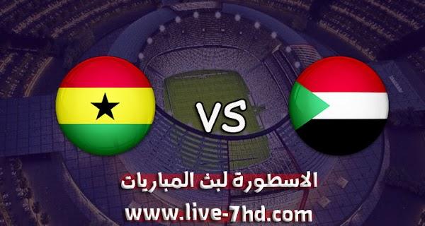 مشاهدة مباراة السودان وغانا بث مباشر رابط الاسطورة لبث المباريات 12-11-2020 في تصفيات كأس أمم أفريقيا