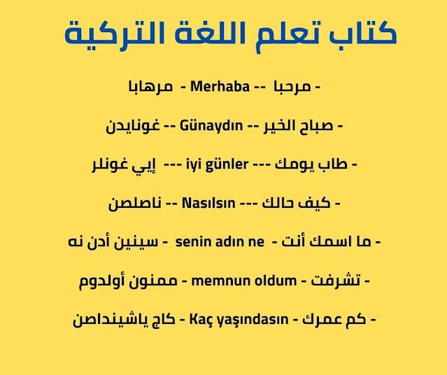 تحميل كتاب تعلم اللغة التركية
