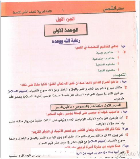 ملزمة اللغة العربية للصف الثاني المتوسط 2018 الجزء الأول جاهزة للتنزيل