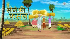 short hindi kahaniya for kids sone ki fasal