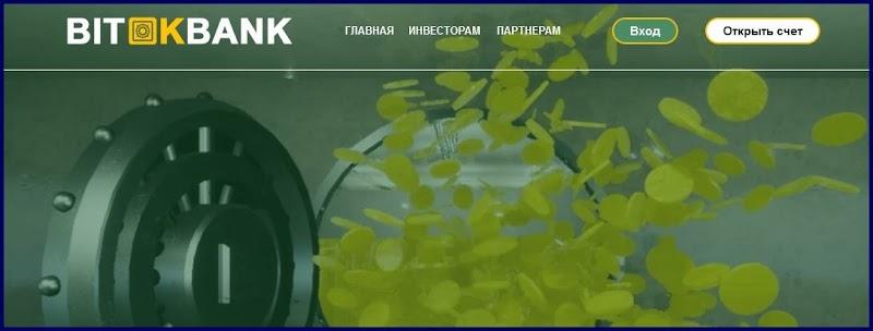 Мошеннический сайт bitokbank.com – Отзывы, развод, платит или лохотрон? Мошенники