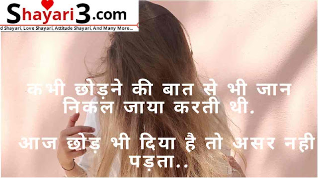 100+ Best Sad Shayari | Very Sad Love Shayari in Hindi |