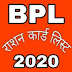 BPL Ration Card List 2019-20