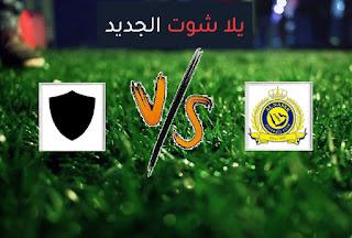 نتيجة مباراة النصر والسد القطري اليوم السبت 17-04-2021 في دوري أبطال آسيا