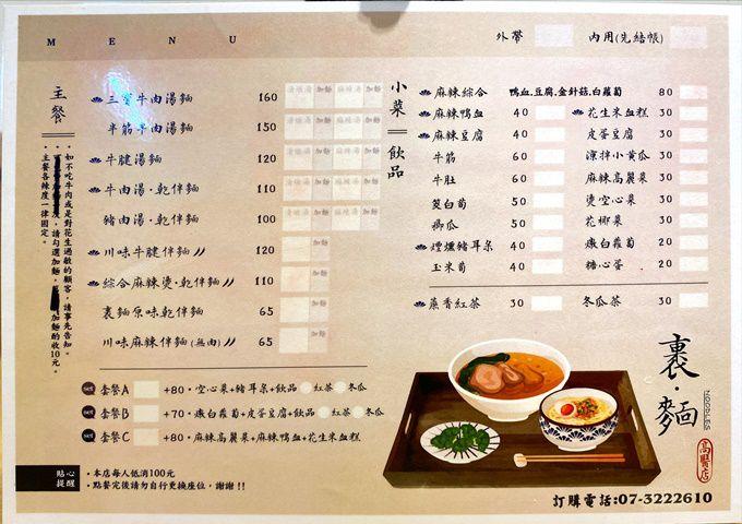 裏麵-三民區小吃推薦