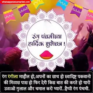 Happy Rang Panchami Shayari image