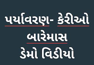 "Standard 5 paryavaran subject ""Keri Bare mas"" super pdf download useful for all"