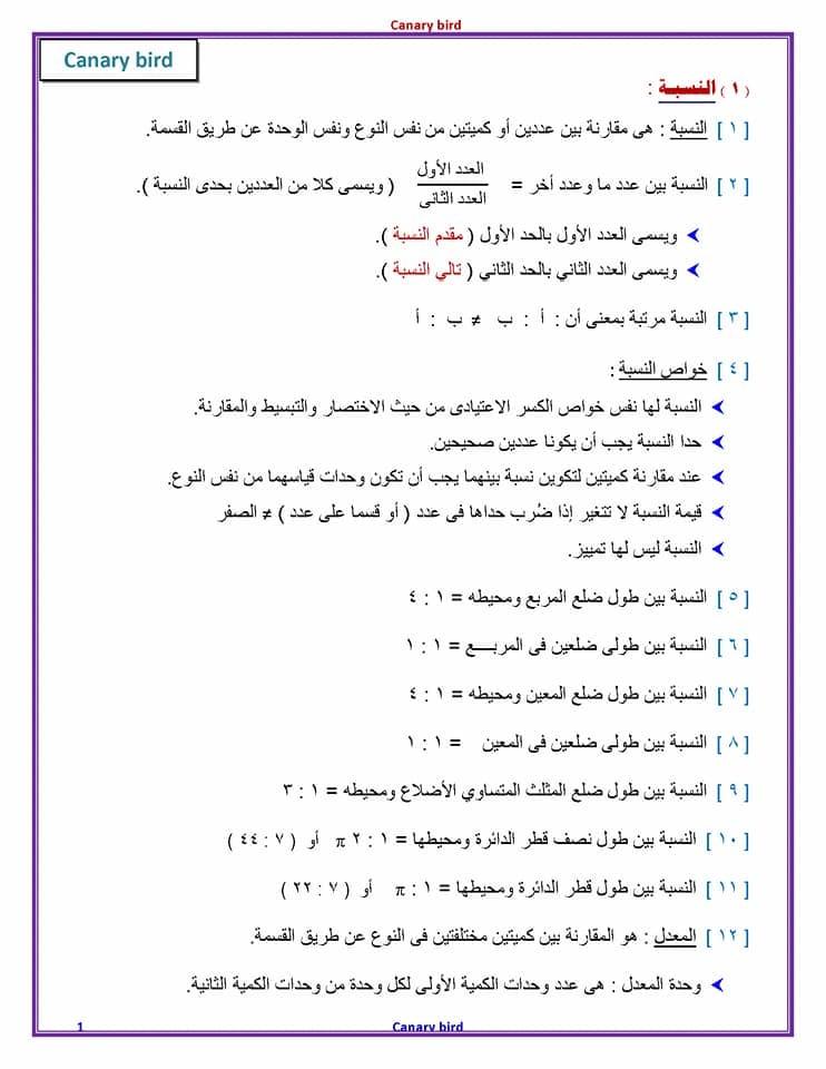 ملخص قوانين رياضيات الصف السادس الابتدائي في 4 ورقات 1