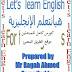 حمل افضل واقوى كورس تعليم لغة انجليزية للمبتدئين , مستر رجب وابو عبد الله الازهرى