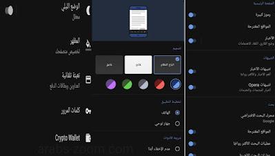 تحميل متصفح أوبرا ميني Opera Mini اخر اصدار ( أقوى متصفح)