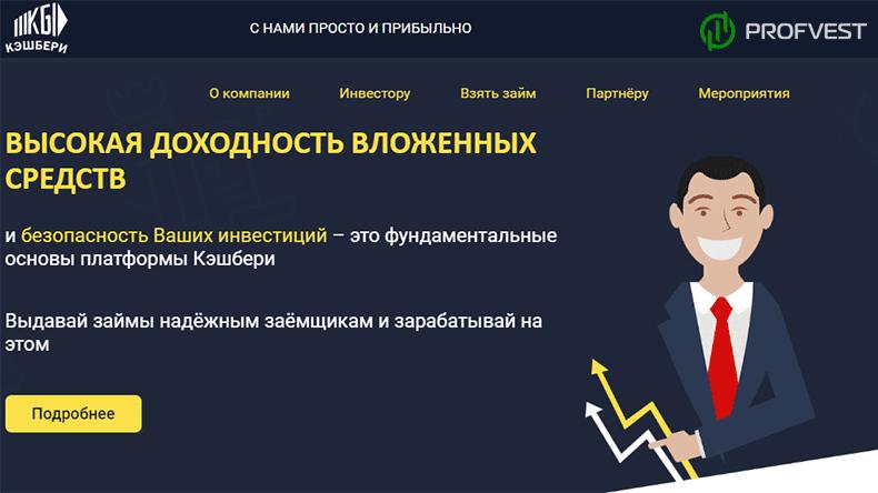 Кэшбери ТОП-проект