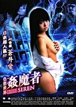 Free Download Movie - Legend Of Siren: Erotic Ghost (2004) Subtitle Indonesia Mp4 Film Online