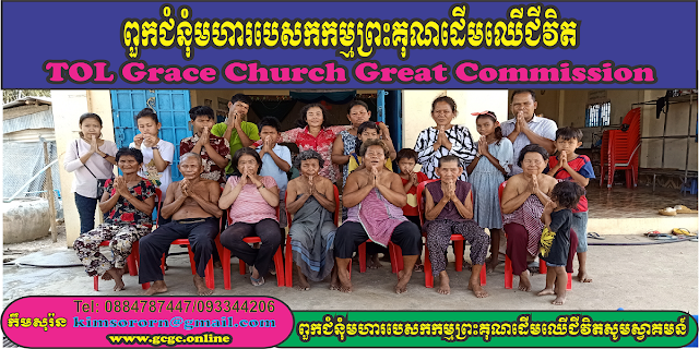 tol-grace-church-elders-hygienic-program.html
