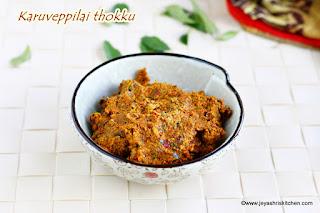 Karuveppilai thogayal recipe
