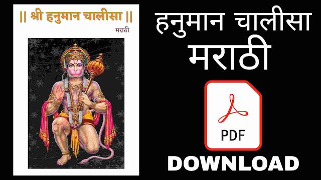 हनुमान चालीसा | Hanuman Chalisa Marathi PDF Free Download