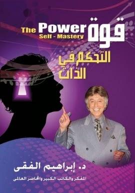 تحميل كتاب قوة التحكم فى الذات pdf د.ابراهيم الفقى