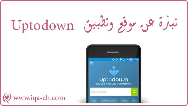 نبذة عن موقع وتطبيق Uptodown
