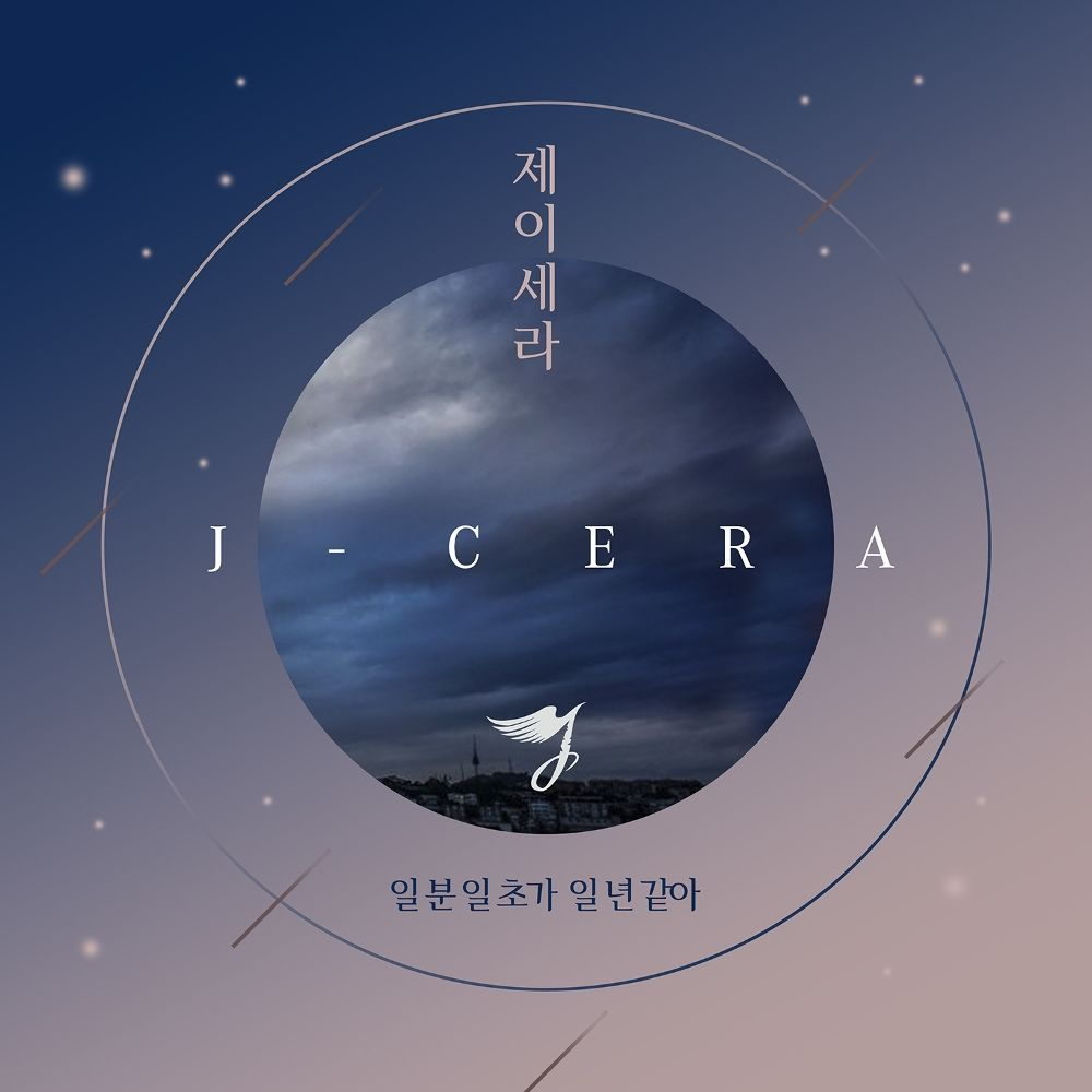 J-Cera – Every second is like a year – Single