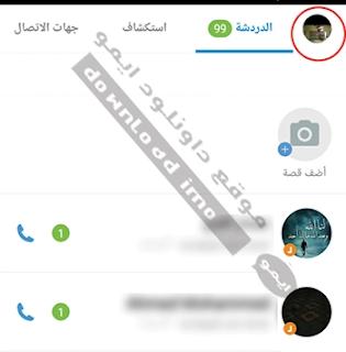 كيفية تغيير صورة خلفية حسابك في ايمو