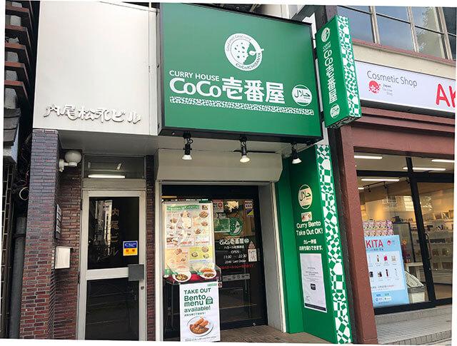 Coco Ichiban Ya Curry House (Akihabara, Tokyo)