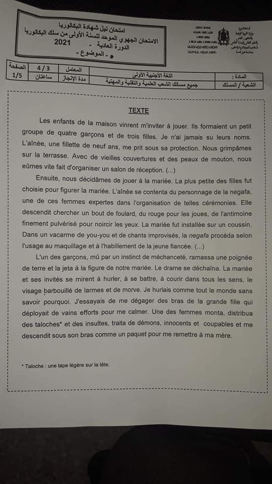 الامتحان الجهوي الموحد السنة الأولى باكالوريا الدورة العادية جهة طنجة تطوان الحسيمة مادة اللغة الفرنسية لسنة 2021