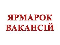 В ХНЕУ ім. С. Кузнеця відбудеться Ярмарок вакансій