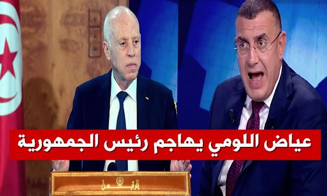 عياض اللومي يهاجم قيس سعيد buziyadh elloumi kais saied