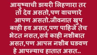 life status in marathi image
