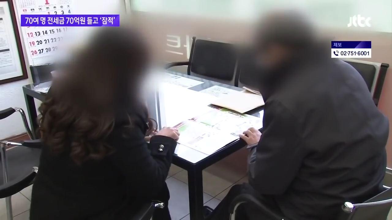 TV 예능에 나온 중개사 70여명 전세금 들고 잠적