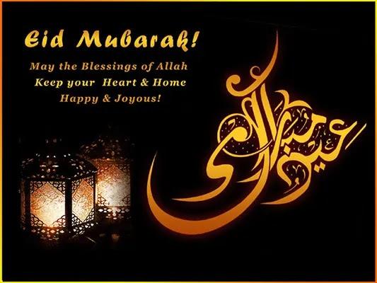Eid Mubarak 2021 Greeting Cards, Eid Mubarak 2021 Greeting Card, Eid Mubarak 2021 Greetings Cards