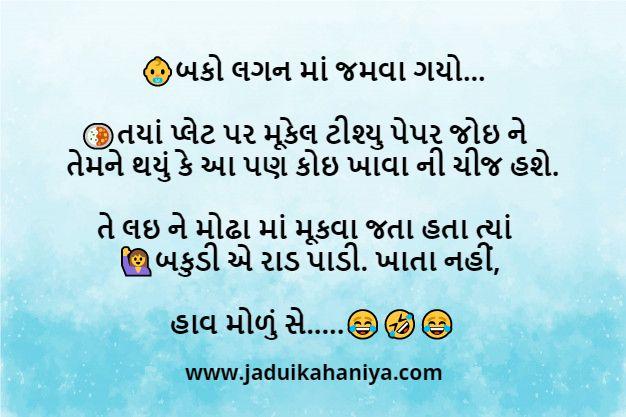 New Gujarati Jokes 2020