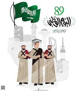صور اليوم الوطني للمملكة العربية السعودية 1441