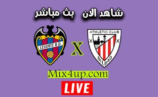 مشاهدة مباراة ليفانتي وأتلتيك بلباو بث مباشر اليوم بتاريخ 12-07-2020 في الدوري الاسباني