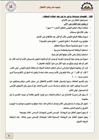 نشرة القبول بمرحلة رياض الاطفال 2017/2018 محافظة البحيرة