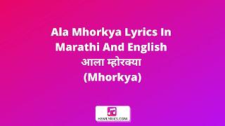 Ala Mhorkya Lyrics In Marathi And English - आला म्होरक्या (Mhorkya)