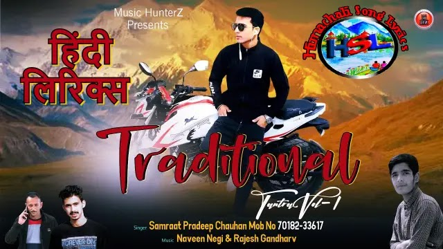 Traditional Tantra Vol.1 Song Lyrics - Samraat Pradeep Chauhan